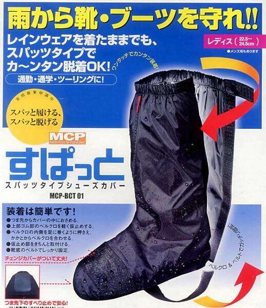 MCP-BCT01  ブーツ・シューズ用レインカバー すぱっと